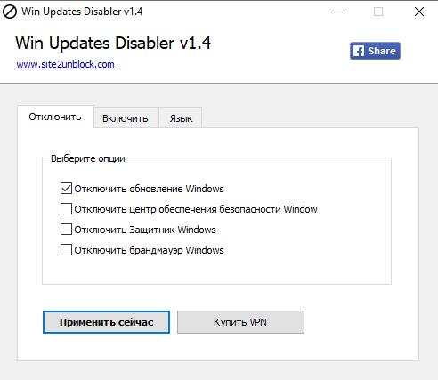 WindowsUpdateDisabler