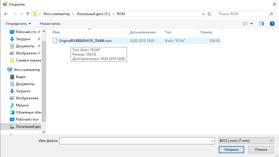 PolarisBIOSEditor открытие файла BIOS