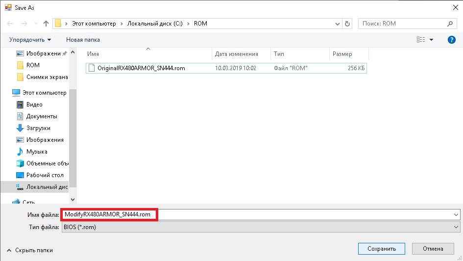 PolarisBIOSEditor сохраняем измененный BIOS