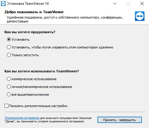 Установка TeamViewer окно 01