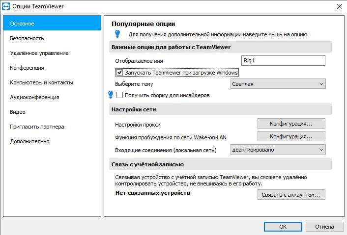 Автозапуск TeamViewer