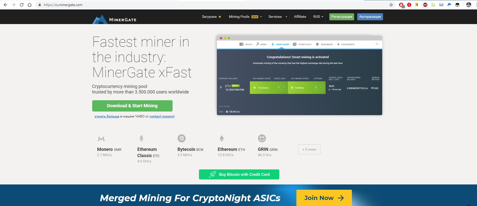 Сайт MinerGate