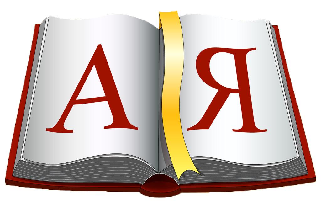 Словарь терминов и определений